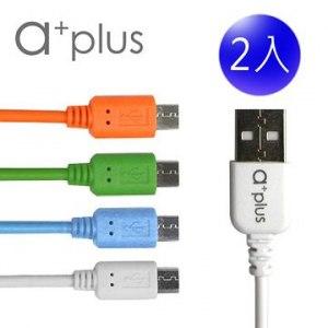 a+plus Micro USB 2.4A大電流急速充電傳輸線 二入促銷組