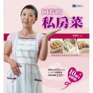 阿芳的私房菜 (10週年回饋版食譜)