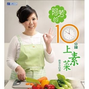 阿芳的10分鐘上素菜