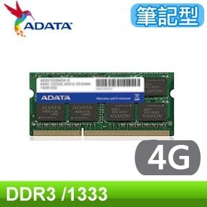 ADATA 威剛 DDR3 1333 4G 筆記型記憶體