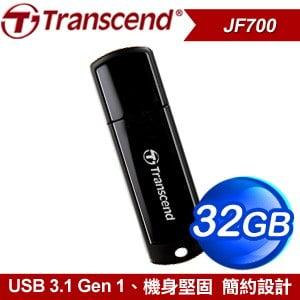 Transcend 創見 JetFlash700 32G USB3.1 隨身碟