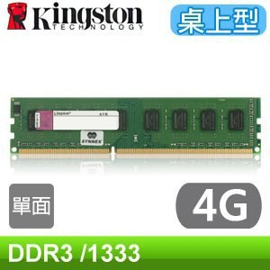 Kingston 金士頓 DDR3 1333 4G 桌上型記憶體