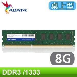 ADATA 威剛 DDR3 1333 8G 桌上型記憶體