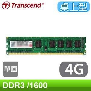 Transcend 創見 DDR3 1600 4G 桌上型記憶體