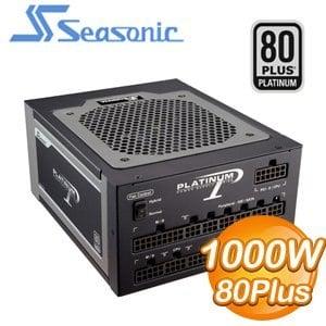 SeaSonic 海韻 Platinum系列 1000W 80+白金牌 電源供應器