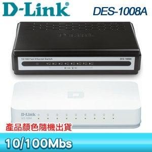D-Link 友訊 DES-1008A 8埠 桌上基本型乙太網路交換器
