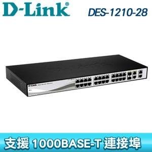 D-Link 友訊 DES-1210-28 24+2+2埠 智慧型交換器