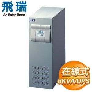 飛瑞 C-6000 在線式不斷電系統 (On-line UPS)