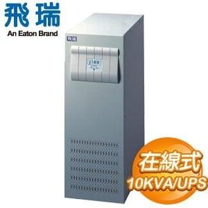 飛瑞 C-10000 在線式不斷電系統 (On-line UPS)