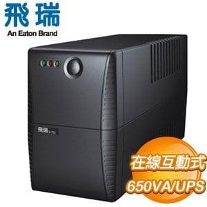 飛瑞 B-700 在線互動式不斷電系統(Line-interactive UPS)