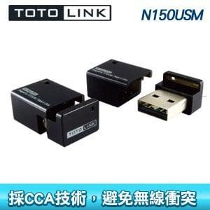 TOTOLINK  N150USM USB 極致迷你 無線網卡