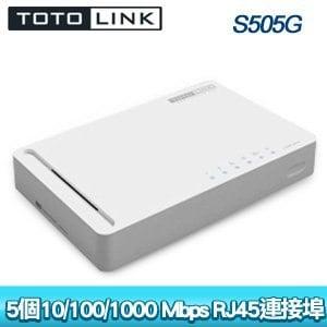 TOTOLINK  S505G 5埠 Gigabit 極速 乙太網路交換器