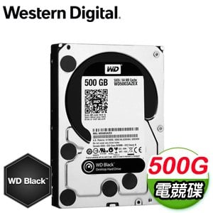 WD 威騰 500G 3.5吋 7200轉 64MB快取 SATA3黑標電競硬碟(WD5003AZEX)