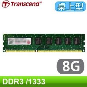 Transcend 創見 DDR3 1333 8G 桌上型記憶體