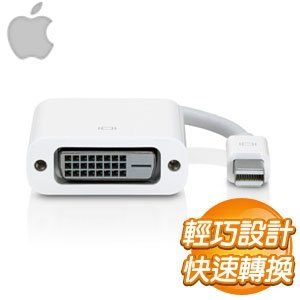 Apple Mini DisplayPort 轉 DVI 轉接器