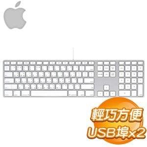 Apple 鍵盤含數字鍵盤《具備兩個 USB 2.0 插槽》
