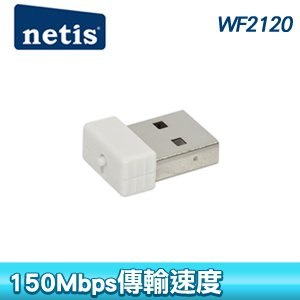 Netis  WF2120 光速 USB 微型無線網卡