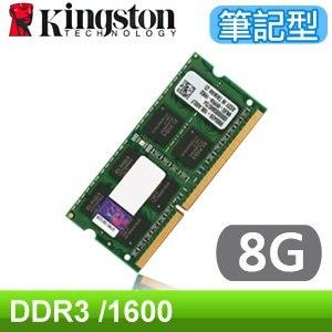 Kingston 金士頓 DDR3 1600 8G 筆記型記憶體
