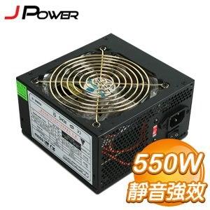J-POWER 杰強 幻象550W 電源供應器