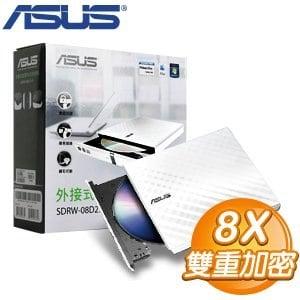 ASUS 華碩 SDRW-08D2S-U 外接式燒錄器(白色)