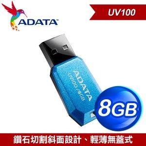 ADATA 威剛 UV100 / 8G 鑽石切割造型隨身碟《藍》