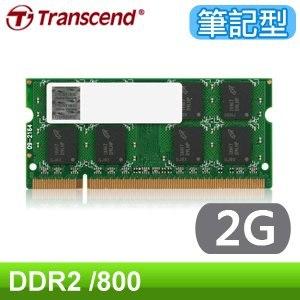 Transcend 創見 DDR2 800 2G 筆記型記憶體