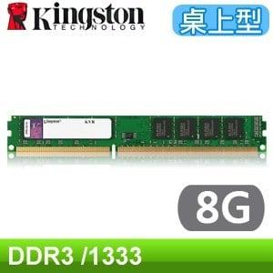 Kingston 金士頓 DDR3 1333 8G 桌上型記憶體