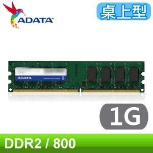 ADATA 威剛 DDR2 800 1G 桌上型記憶體