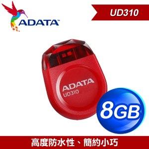ADATA 威剛 UD310 8G 迷你寶石隨身碟《紅》