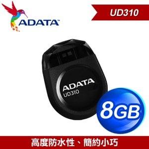 ADATA 威剛 UD310 8G 迷你寶石隨身碟《黑》