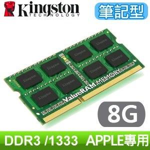 Kingston 金士頓 DDR3 1333 8G 筆記型記憶體《Apple電腦專用》