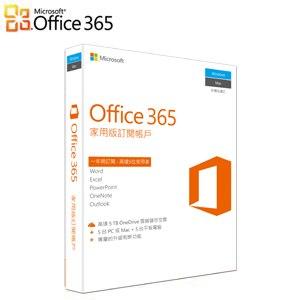 Microsoft 微軟 Office 365 中文家用版(一年訂閱服務版)