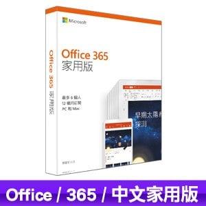 Microsoft 微軟 Office 365 中文家用版(一年訂閱服務)
