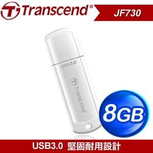 Transcend 創見 JF730 8G USB3.0 高速隨身碟