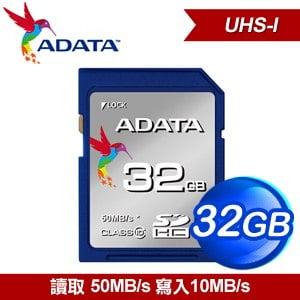 ADATA 威剛 32G Premier SDHC C10  UHS~I U1 記憶卡