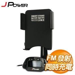 J~POWER 杰強 Smart Stand 車用立架