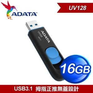 ADATA 威剛 UV128 16GB USB3.1 上推式隨身碟《藍色》