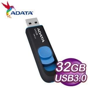 ADATA 威剛 UV128 32GB USB3.0 上推式隨身碟《藍色》
