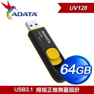 ADATA 威剛 UV128 64GB USB3.1 上推式隨身碟《黃色》