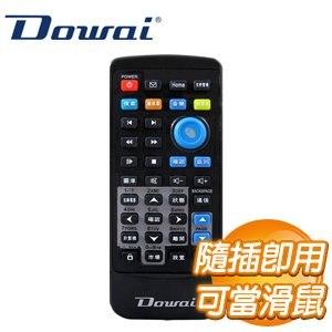 Dowai TV Show 專用遙控組