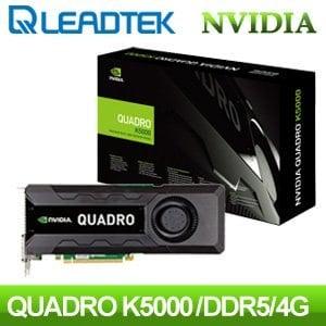 LEADTEK 麗臺 Quadro K5000 4GB GDDR5 256bit PCIE 工作站繪圖顯示卡