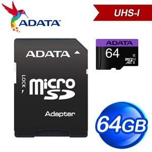 ADATA 威剛 64GB Premier MicroSDXC(C10) UHS-I U1 記憶卡 - 附轉卡