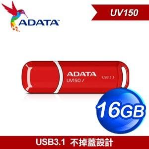 ADATA 威剛 UV150 16G USB3.1 隨身碟《紅》