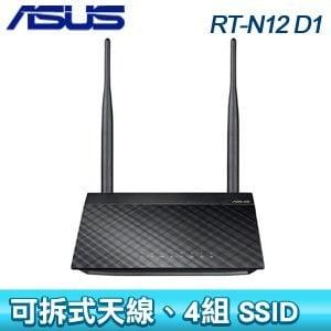 ASUS 華碩 RT-N12 D1 無線分享器