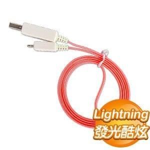 lightning to USB 1m LED發光傳輸充電扁線《紅光》