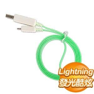 lightning to USB 1m LED發光傳輸充電扁線《綠光》
