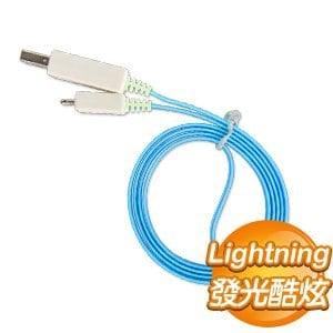 lightning to USB 1m LED發光傳輸充電扁線《藍光》