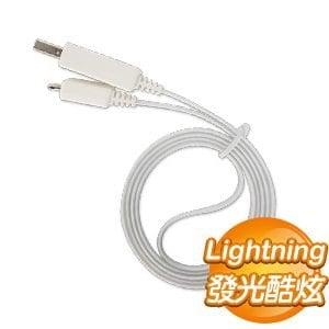 lightning to USB 1m LED發光傳輸充電扁線《白光》