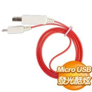 MicroUSB 發光傳輸充電線《紅光》