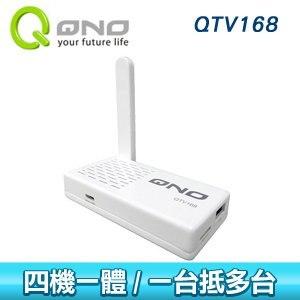QNO QTV168 手機平板螢幕分享器